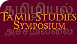 Tamil Studies Symposium with YCAR | graphic | 2017-08-23